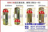 总长70mm特殊定做 变压器支架、夹件、脚架、变压器配件1