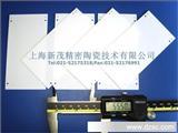 上海新茂 专业提供 95% 96%氧化铝 PCB基板, 基片,有孔陶瓷片