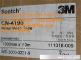 3MCN4190\CN4190\3M#CN4190双面导电胶带\CN4190