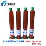 LOCA液态光学胶TN6028 触摸屏贴合水胶
