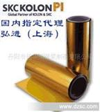 【本厂热销】skc kolon pi 膜 聚酰亚胺薄膜【欢迎来电商谈】