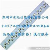 世纪佳能科技专业生产高品质双面铝基板FR4纤维板免费设计资料