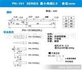 测试探针PH-101,分光机,探针