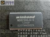 W9825G6JH-6代理分销现货