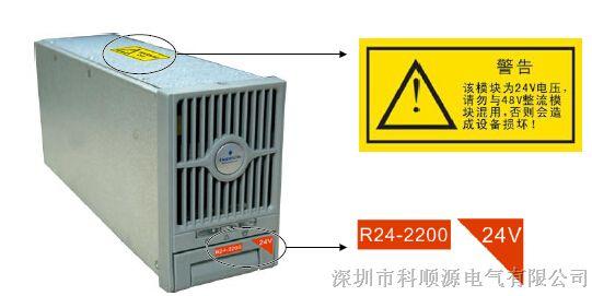 供应r24-2200艾默生通信电源模块