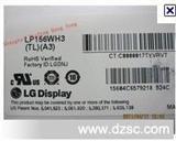LG Display液晶屏LP156WH3-TLA1