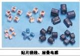 元陆 广东风华 贴片层叠电感 贴片线绕电感-0603-6.8nH