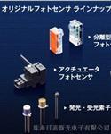 紫外光电传感器