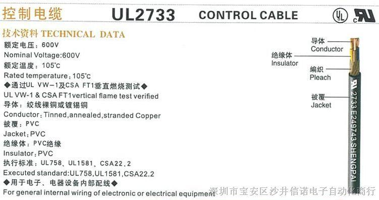 电线电缆 UL2733多芯屏蔽电缆线