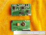 可学习40组遥控器、滚动码接收模块NT-R26CK