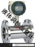 LW系列智能型气体、液体涡轮流量计
