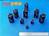 高品质JWCO/金维诚贴片铝电解电容400V6.8UF大量现货厂家直销