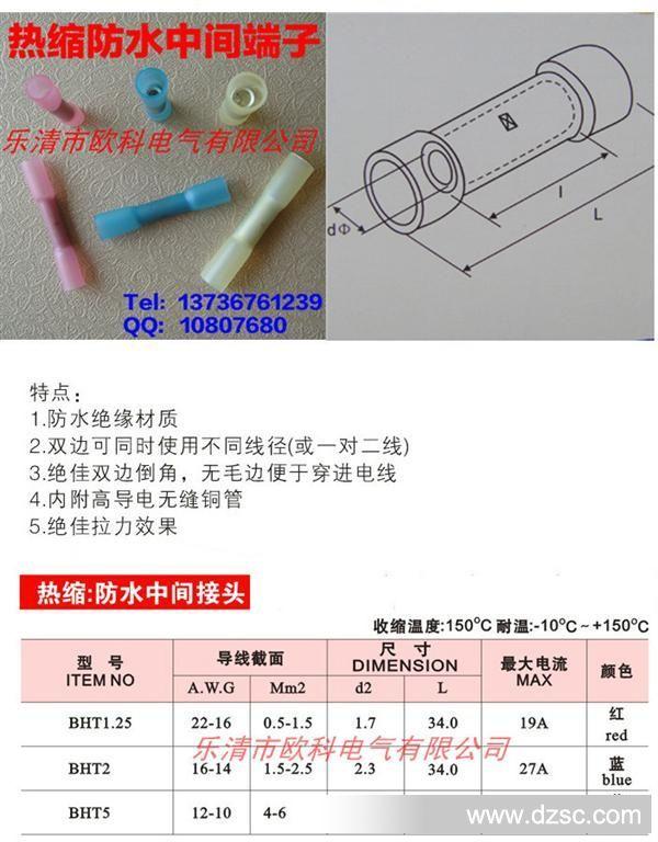欧科.18.5kw控制端子接线图
