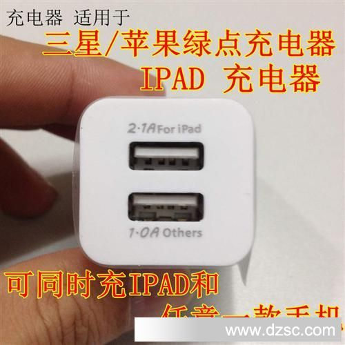 苹果iphone4s/5s充电器