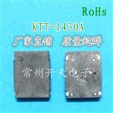 电磁式蜂鸣器1430A