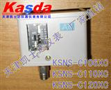 KSNS-C110XC压力控制器