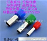 E35-25圆管端子,管型预绝缘端头,管型接线端头,插针端子
