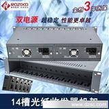 【厂家直销】14槽 NETLINK专用 2U 双电源 光纤收发器机架 机箱