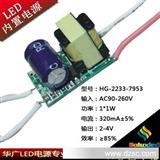 1W球泡灯电源 1W射灯电源 HG-2233 1W驱动电源 内置电源