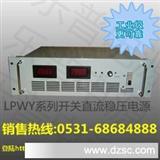 大功率开关电源,稳压开关电源,高频开关电源,恒功率开关电源