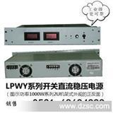 30V30A 48V20A 110V7A直流稳压电源 高频开关电源 可调直流电源