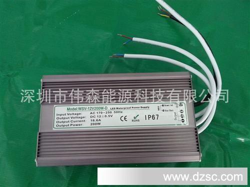 供应led12v200w24v-200w防水变压器,灯条电源,防水电源,厂家直销