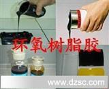 灌封AC电容灌封胶,环氧树脂灌封胶,A/B灌封胶水