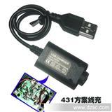电子烟充电器 USB线充 431充电保护线充 4.2V420MA线充深圳充电器