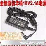 华硕AUSU 19V 2.1A 40W UX30笔记本电源适配器充电器长口