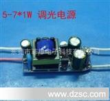 生产销售LED 5-7x1W led恒流电源led路灯电源
