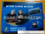厂家直销96W多功能电源适配器