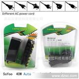 厂家直销 40W多功能电源适配器 自动识别电压 多功能上网本电源