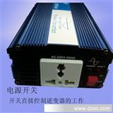 厂家进口ZYY- 500w逆变器 车载逆变器