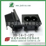 AC插座、电脑适配器电源插座、23*18  八字尾插座DB-14-T-1P2