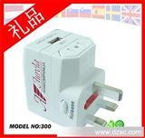 万用旅行转换插座 全球通旅游转换器 商务礼品 电源适配器
