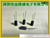 jwco/金维诚 标准品 耐高温 长寿命电解电容器10V330UF 生产厂家
