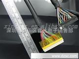 供LCD屏线,LED屏线,LVDS液晶连接线,适用于LCD,LED等