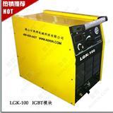 LGK-100逆变等离子切割机价格