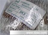 厂家直销1/8W碳膜电阻  1/8W 1欧-10M 5% 散装