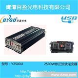 厂家直销 BYGD 2500W 大功率 电源转换器 太阳能充电、逆变器