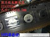 松下铝电解电容 25v3300uf 18x16.5  贴片电解电容 贴片电容