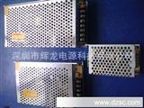 铁壳开关电源:12V系列---12W-500W