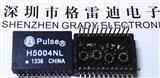 网络变压器H5004NL深圳现货 SOP24封装