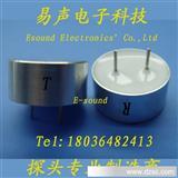 正品25MM超声波传感器收发器探头防水型一体/分体 40KHz高输出
