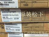 松下薄膜电容0.022UF 223/100V ECQB1223JM3绝对100%原装进口