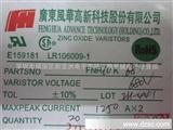 原装全新风华压敏电阻FNR,20K102,7K221,14K681,10K681,14K102