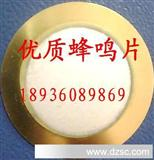兴化市华宇电子有限公司生产T27铁质 铜质蜂鸣器片