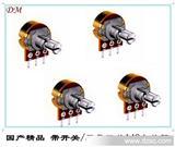 16mm旋转电位器/音量电位器/调速调温电位器