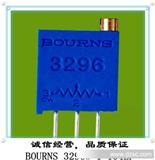 进口BOURNS电位器 3296W-1-104LF