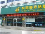中国邮政指定品牌半户外P10单色电子显示屏(图)
